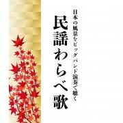 日本の風景をビッグバンド演奏で聴く 民謡わらべ歌