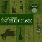 ~ビッグバンドで奏でるBGM~ BEST SELECT CLASSIC