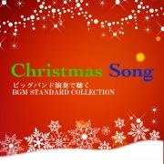 Christmas Song ビッグバンド演奏で聴くBGM STANDARD COLLECTION