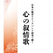 日本の風景をビッグバンド演奏で聴く 心の叙情歌