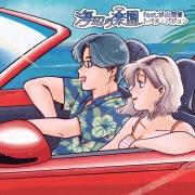 海辺の楽園 feat. 杉山清貴 (Single EDIT)