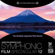 日本映画音楽の巨匠たち シンフォニック・フィルム・スペクタキュラー 12