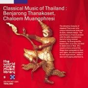 THE WORLD ROOTS MUSIC LIBRARY:タイの古典音楽〜ベンチャロン・タナコーセート、チャルーム・ムアンプレシー
