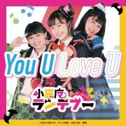 You U Love U(Short Ver.『仮面ライダーリバイス』挿入歌)