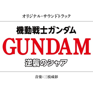機動戦士ガンダム 逆襲のシャア オリジナル・サウンドトラック