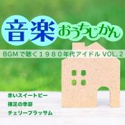 音楽おうちじかん BGMで聴く1980年代アイドルVOL.2