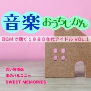 音楽おうちじかん BGMで聴く1980年代アイドルVOL.1
