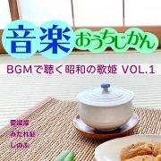 音楽おうちじかん BGMで聴く昭和の歌姫VOL.1