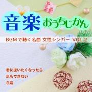 音楽おうちじかん BGMで聴く名曲 女性シンガーVOL.2