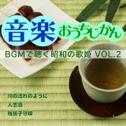 音楽おうちじかん BGMで聴く昭和の歌姫VOL.2