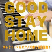 GOOD STAY HOME エレクトーン&ピアノで奏でる歌謡曲1
