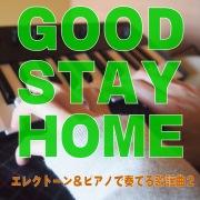 GOOD STAY HOME エレクトーン&ピアノで奏でる歌謡曲2