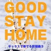 GOOD STAY HOME サックスで奏でる歌謡曲3