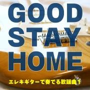 GOOD STAY HOME エレキギターで奏でる歌謡曲1