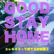 GOOD STAY HOME エレキギターで奏でる歌謡曲2