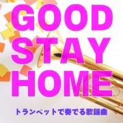 GOOD STAY HOME トランペットで奏でる歌謡曲
