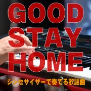 GOOD STAY HOME シンセサイザーで奏でる歌謡曲