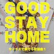 GOOD STAY HOME サックスで奏でる歌謡曲1