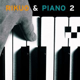 リクオ&ピアノ2