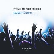Pustite menya na tancpol (Izzamuzzic Remix)