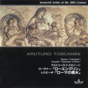 20世紀不滅の名演奏家 アルトゥーロ・トスカニーニ