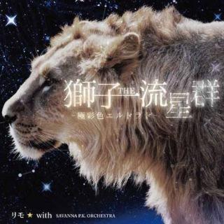 獅子THE流星群 -極彩色エルドラド-