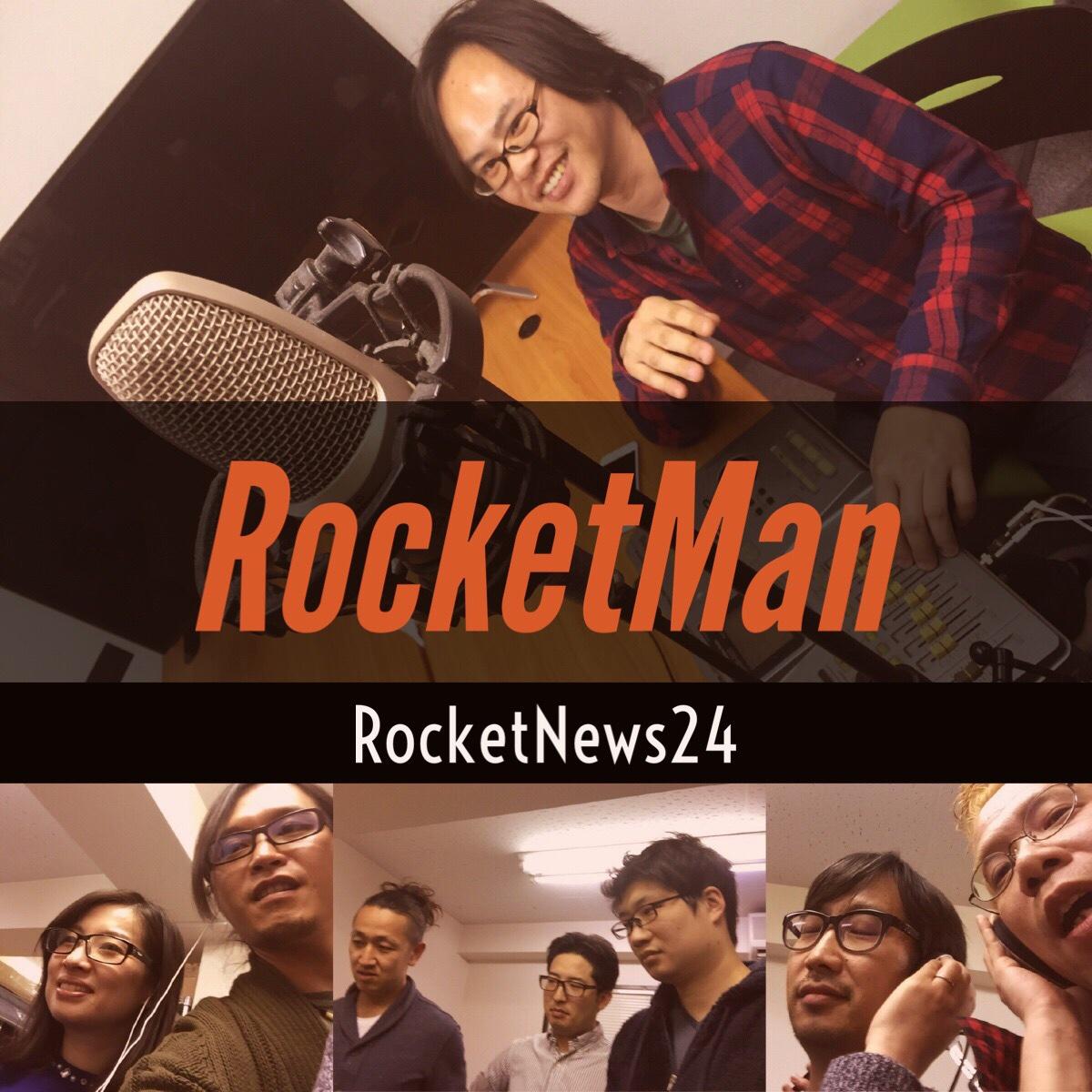 ロケットニュース