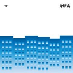 象眠舎、新曲「FFF feat. SIRUP and 吉田沙良 from モノンクル」をデジタル・リリース
