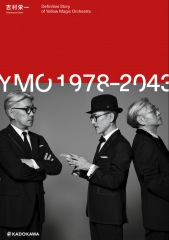 YMOの完全ヒストリー本『YMO1978-2043』3/12発売
