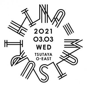 日向秀和を中心とした音楽の祭り〈HINA-MATSURI 2021〉3/3 有観客&配信で開催