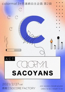 colormalの自主企画第二弾、ゲストはSACOYANS