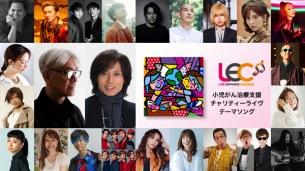 坂本龍一とつんく♂が共同制作したチャリティーソング「My Hero~奇跡の唄〜」2/15(月)配信リリース