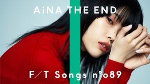 アイナ・ジ・エンドが本日22時に「THE FIRST TAKE」に再度登場、AL『THE END』より「金木犀」披露
