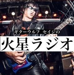 ギターウルフ セイジによるジェットなPodcast『火星ラジオ』がスタート