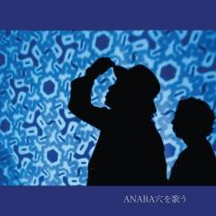 """杉本恭一×上田ケンジのユニット """"ANABA""""、フルアルバム『ANABA穴を歌う』2/11リリース"""