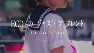 """故ECD 2014年発表のAL『FJCD-015』収録""""ECDのジャスト ア フレンド""""MVを3回目の命日に合わせて公開"""