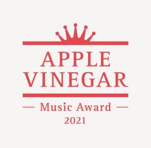 """後藤正文設立""""APPLE VINEGAR -Music Award-""""第4回2021年のノミネーション10作品が発表"""