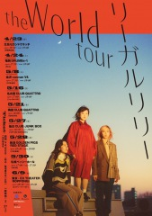 リーガルリリー、1st EPリリースを記念して2年ぶりの全国ツアー「the World Tour」開催決定