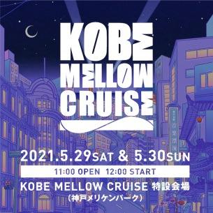 神⼾・メリケンパークにて新たな⾳楽フェス〈KOBE MELLOW CRUISE 2021〉開催決定