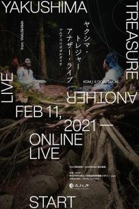 新しいかたちのライヴ体験『YAKUSHIMA TREASURE ANOTHER LIVE from YAKUSHIMA』を2/11(木)よりオンライン配信開始