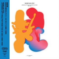 井上陽⽔、細野晴臣ら収録のコンピ盤『Heisei No Oto』アムステルダムのレーベルから登場