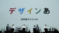 Eテレ「デザインあ」が200回スペシャルにコーネリアス、ショコラ、青葉市子出演のLIVE映像を放送