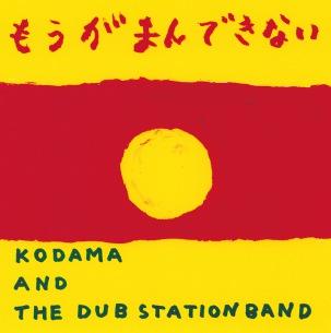 KODAMA AND THE DUB STATION BAND、JAGATARA「もうがまんできない」のカヴァー12インチSG本日先行配信