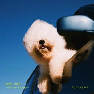 土岐麻子カバーAL『HOME TOWN ~Cover Songs~』本日リリース