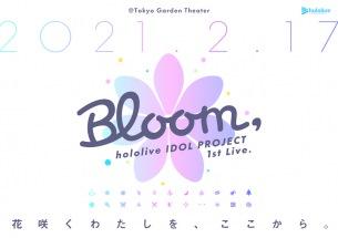 hololive IDOL PROJECT 1st Live.『Bloom,』オフィシャルライヴレポート公開