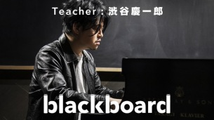 渋谷慶一郎、「blackboard」で草彅剛主演映画『ミッドナイト・スワン』メインテーマ披露。