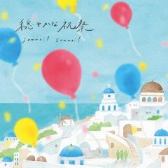 睡眠ポップ・アイドル・ユニット、sommeil sommeilが3月10日に新シングル「穏やかな祝祭」発売