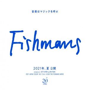 『映画:フィッシュマンズ』今夏劇場公開