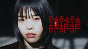 アイナ・ジ・エンド、香取慎吾主演ドラマのOPテーマ新曲「誰誰誰」MV公開