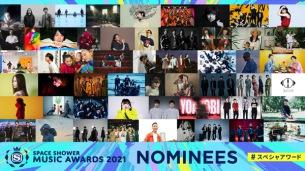 <SPACE SHOWER MUSIC AWARDS 2021>追加出演者発表